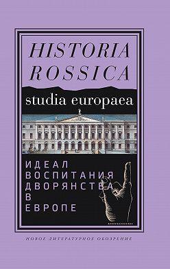 Сборник - Идеал воспитания дворянства в Европе. XVII–XIX века