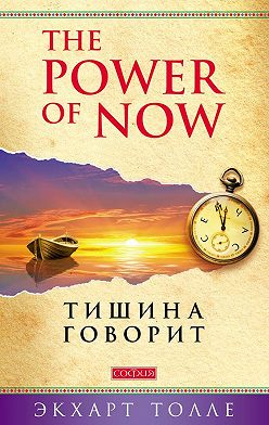 Экхарт Толле - The Power of Now. Тишина говорит