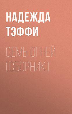 Надежда Тэффи - Семь огней (сборник)
