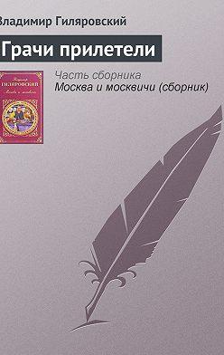 Владимир Гиляровский - Грачи прилетели