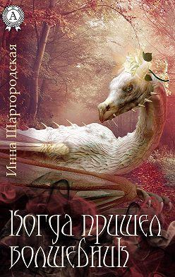 Инна Шаргородская - Когда пришел волшебник