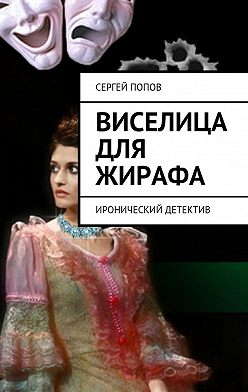 Сергей Попов - Виселица для жирафа. Иронический детектив