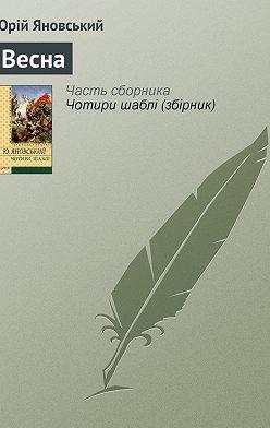 Юрій Яновський - Весна