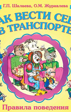 Галина Шалаева - Как вести себя в транспорте