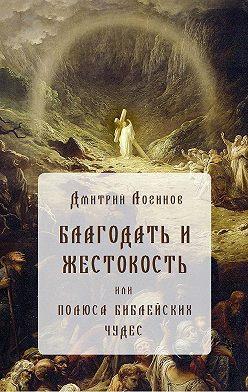 Дмитрий Логинов - Благодать и жестокость