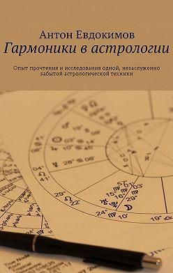 Антон Евдокимов - Гармоники в астрологии