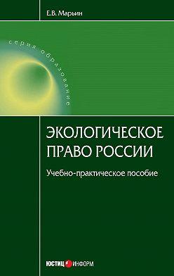 Евгений Марьин - Экологическое право России