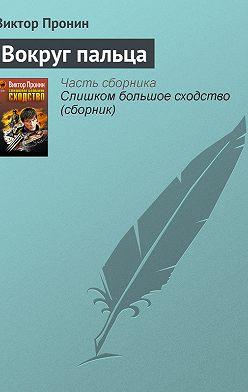 Виктор Пронин - Вокруг пальца