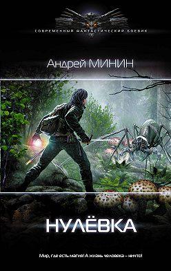 Андрей Минин - Нулёвка
