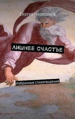 Сергей Черепанов - Лишнее счастье. Избранные стихотворения