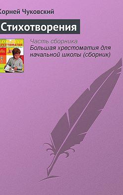Корней Чуковский - Стихотворения