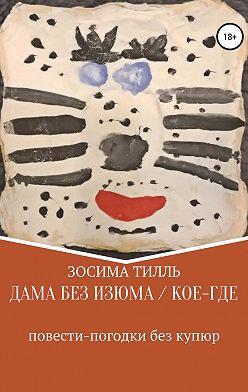 Зосима Тилль - Дама без изюма / Кое-где