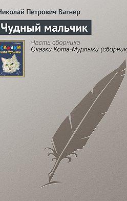 Николай Вагнер - Чудный мальчик