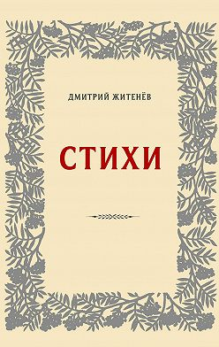 Дмитрий Житенёв - Стихи