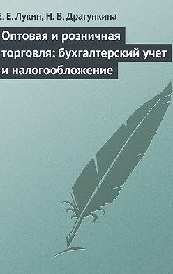 Евгений Лукин - Оптовая и розничная торговля: бухгалтерский учет и налогообложение