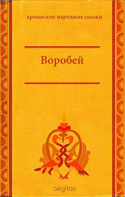 Народное творчество (Фольклор) - Воробей