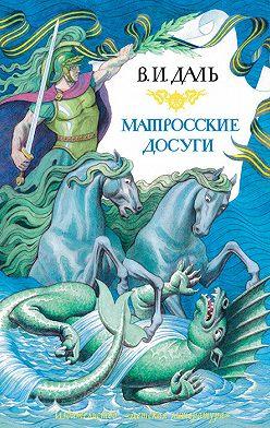 Владимир Даль - Матросские досуги (сборник)