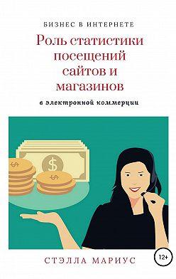 Мариус Стэлла - Роль статистики посещений сайтов и магазинов в электронной коммерции
