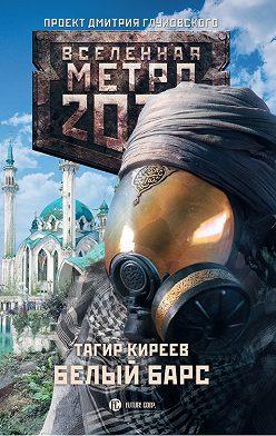 Тагир Киреев - Метро 2033. Белый барс