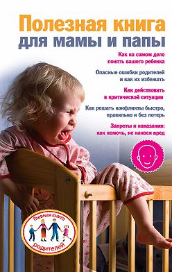 Ксения Скачкова - Полезная книга для мамы и папы