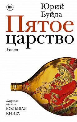 Юрий Буйда - Пятое царство