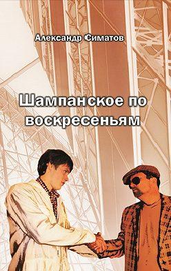 Александр Симатов - Шампанское по воскресеньям