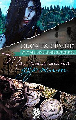 Оксана Семык - То, что меня держит