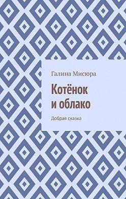 Галина Мисюра - Котёнок и облако. Добрая сказка