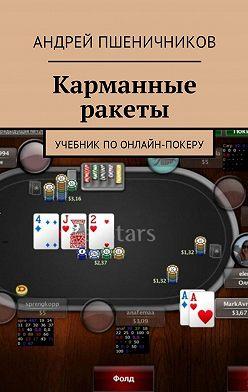 Андрей Пшеничников - Карманные ракеты. Учебник поонлайн-покеру