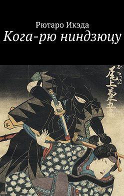 Рютаро Икэда - Кога-рю ниндзюцу