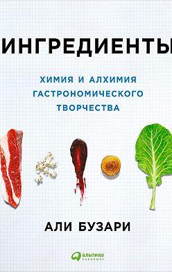 Али Бузари - Ингредиенты: Химия и алхимия гастрономического творчества