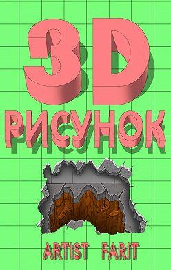 Artist Farit - 3D-рисунок. Подробное руководство по рисованию 3D-рисунка