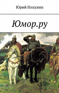 Юрий Никулин - Юмор.ру
