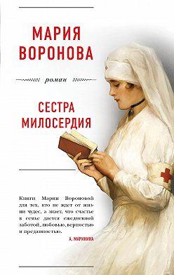 Мария Воронова - Сестра милосердия