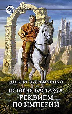 Диана Удовиченко - Реквием по империи