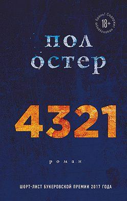 Пол Остер - 4321