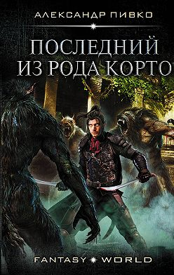 Александр Пивко - Последний из рода Корто
