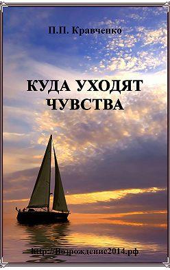 Павел Кравченко - Куда уходят чувства