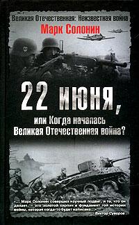 Марк Солонин - 22 июня, или Когда началась Великая Отечественная война