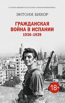 Энтони Бивор - Гражданская война в Испании 1936–1939
