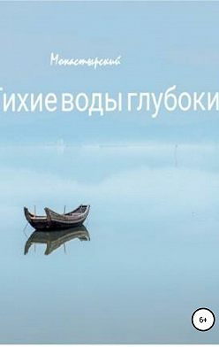 Михаил Монастырский - Тихие воды глубоки