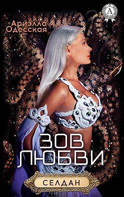 Ариэлла Одесская - Зов любви