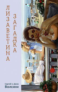 Сергей и Дина Волсини - Лизаветина загадка (сборник)