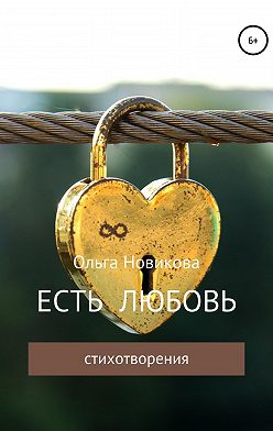 Ольга Новикова - Есть любовь