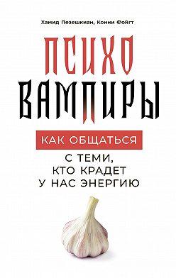 Хамид Пезешкиан - Психовампиры