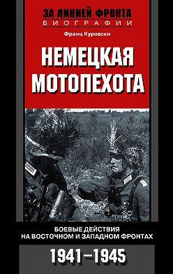 Франц Куровски - Немецкая мотопехота. Боевые действия на Восточном и Западном фронтах. 1941-1945