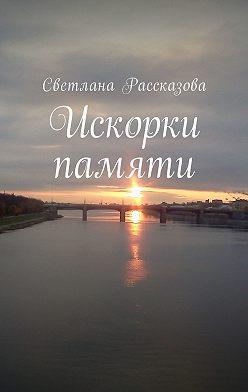 Светлана Рассказова - Искорки памяти