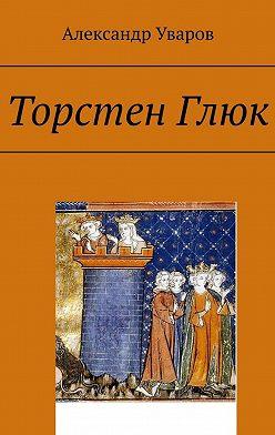 Александр Уваров - ТорстенГлюк