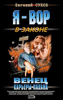 Евгений Сухов - Венец карьеры пахана