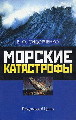 Виктор Сидорченко - Морские катастрофы